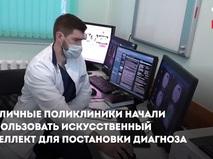 Искусственный интеллект в поликлиниках