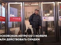 Скидки в метро