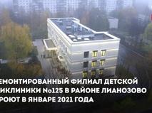 Филиал детской поликлиники №125