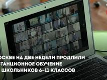 Продление дистанционного обучения в Москве