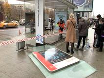 В центре Москвы машина въехала в остановку