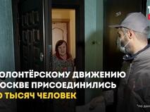 Волонтёрское движение в Москве
