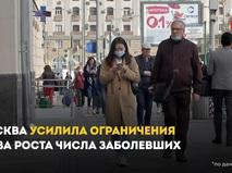 Новые ограничения в Москве