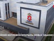 Новое здание ОВД в Котловке