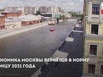 Прогноз экономики Москвы