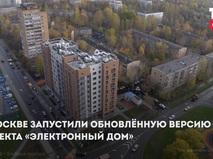 """Проект """"Электронный дом"""""""