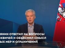 Собянин ответил на вопросы москвичей