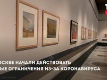 Ограничения в Москве