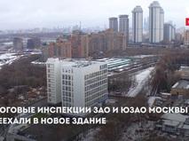 Налоговая на Мосфильмовской улице