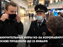 Ограничительные меры в Москве