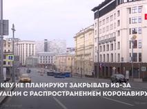 Москву не планируют закрывать