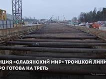 """Станция """"Славянский мир"""" Троицкой линии метро"""