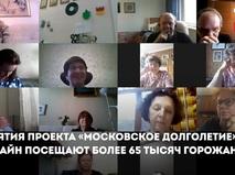 """""""Московское долголетие"""" онлайн"""