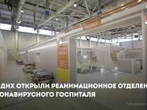 Реанимационное отделение на ВДНХ