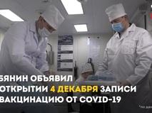 Запись на вакцинацию от коронавируса