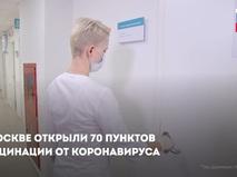 70 пунктов вакцинации в Москве