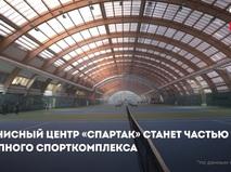 """Теннисный центр """"Спартак"""""""