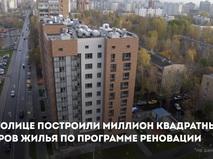 Миллион квадратных метров жилья