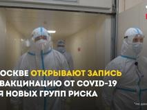 Вакцинация от COVID-19 для новых групп риска