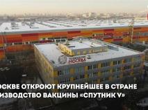 """Производство вакцины """"Спутник V"""" в Москве"""