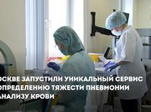 Cервис определения тяжести пневмонии по анализу крови