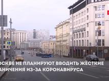 В Москве не планируют вводить жесткие ограничения