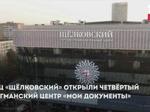"""Центр """"Мои документы"""" в ТРЦ """"Щёлковский"""""""