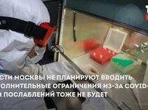 Власти Москвы об ограничениях