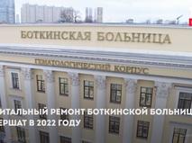 Ремонт Боткинской больницы