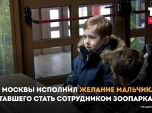 Сергей Собянин исполнил желание мальчика