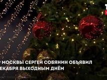 31 декабря — выходной день