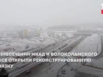 Развязка на пересечении МКАД и Волоколамского шоссе