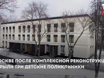 Открытие детских поликлиник после реконструкции