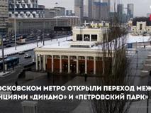 """В метро открыли переход между станциями """"Динамо"""" и """"Петровский парк"""""""