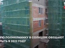 Новая поликлиника в Солнцеве