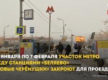 На Юго-Западе Москвы ограничили движение