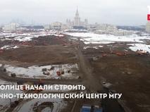Научно-технологический центр МГУ