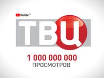 Youtube ТВЦ 1000000000 просмотров
