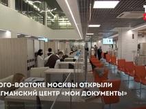 """Флагманский центр """"Мои документы"""""""