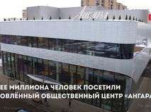 """Обновленный общественный центр """"Ангара"""""""