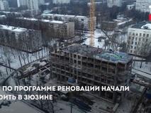 Реновация в Зюзине