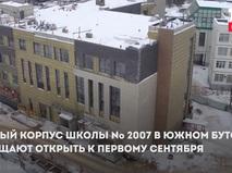Новый корпус школы №2007 в Южном Бутове