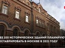 Реставрация зданий в Москве в 2021 году