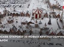 Круглогодичные ярмарки в Москве