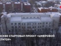 """Проект """"Цифровой репетитор"""""""