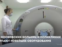Новейшее оборудование для больниц