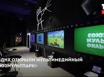 Союзмультпарк