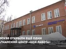 "Флагманский центр ""Моя работа"""