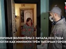 Волонтёры 2021