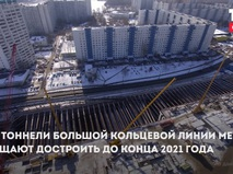 Тоннели БКЛ достроят к концу 2021